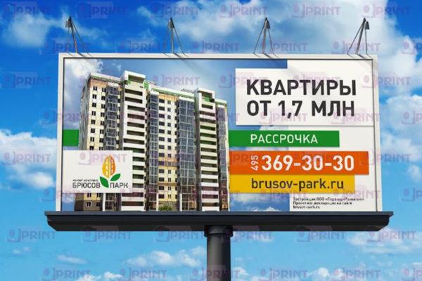 Билборд квартиры