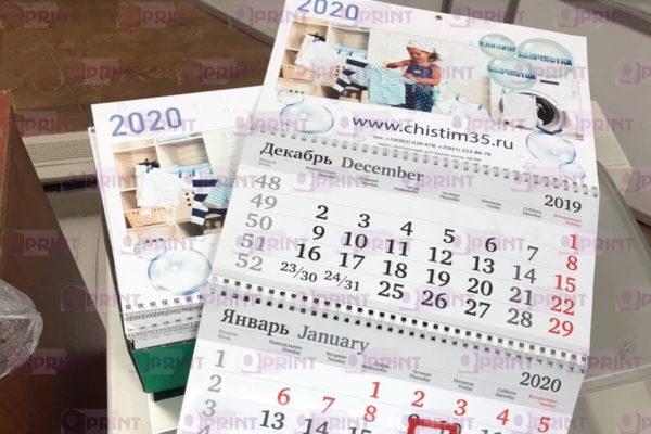 Календарь химчистка