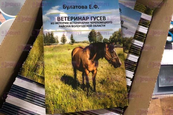 Книжки лошади